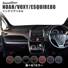 ヴォクシー80系 ノア80系 エスクァイア 前期 後期 インパネパネルセット 全9色 セカンドステージ ドレスアップパーツ 専用アクセサリー 煌 カスタム VOXY NOAH