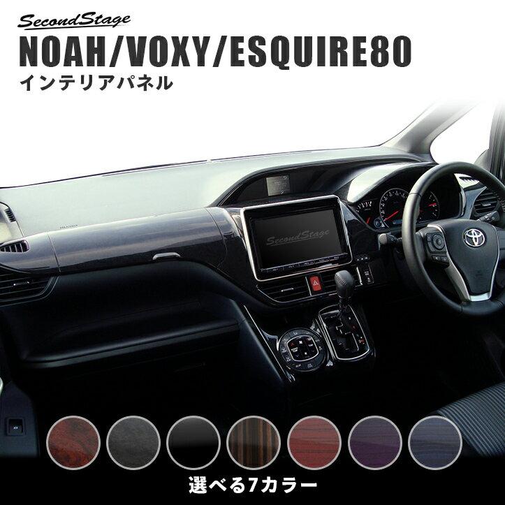 【10%OFFセール】 ヴォクシー80系 ノア80系 エスクァイア ダッシュパネルセット 前期 後期 全7色 セカンドステージ ドレスアップパーツ