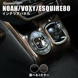 ヴォクシー80系 ノア80系 エスクァイア エアコンパネル 前期 後期 全8色 セカンドステージ ドレスアップパーツ 専用アクセサリー 煌 カスタム VOXY NOAH