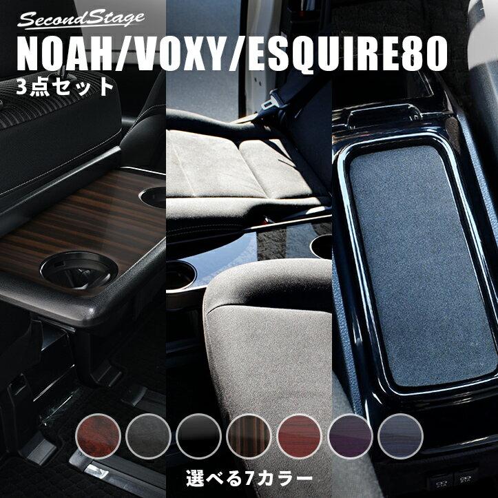 ヴォクシー80系 ノア80系 エスクァイア 後期専用 インテリアパネル3点セット(2列目サイドテーブル/助手席シートバックテーブル/センターコンソールパネルトレイ) 全7色