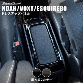 【9/21(月)20:00から最大20%OFFクーポン配布】 ヴォクシー80系 ノア80系 エスクァイア センターコンソールトレイ 後期専用 全4色 セカンドステージ ドレスアップパーツ 専用アクセサリー 煌 カスタム VOXY NOAH