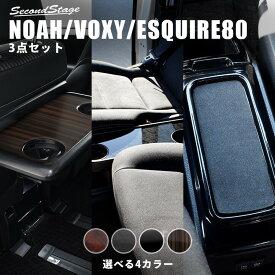 ヴォクシー80系 ノア80系 エスクァイア 後期専用 インテリアパネル3点セット(2列目サイドテーブル/助手席シートバックテーブル/センターコンソールパネルトレイ) 全4色 内装ドレスアップパーツ 専用アクセサリー 煌 カスタム