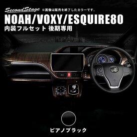 ヴォクシー80系 ノア80系 エスクァイア 後期専用 内装パネルフルセット 全4色 セカンドステージ ドレスアップパーツ 専用アクセサリー 煌 カスタム VOXY NOAH