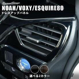【10/18(月)まで全品5%OFFクーポン配布中】 ヴォクシー80系 ノア80系 エスクァイア ダクトパネル 前期 後期 全3色 セカンドステージ ドレスアップパーツ 専用アクセサリー 煌 カスタム VOXY NOAH