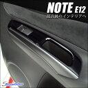 ノート E12 ラティオ N17 PWSW(ドアスイッチ)パネル リア / 内装 パーツ インテリアパネル