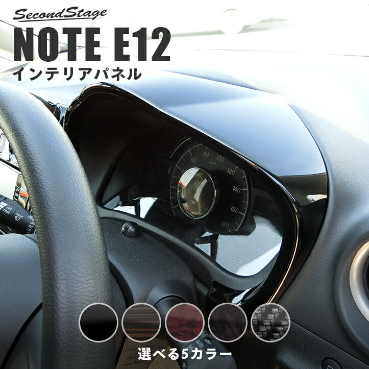 セカンドステージ メーターパネル 日産 ノート E12 e-POWER(eパワー) 全4色