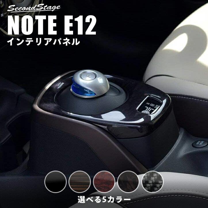 【5/19〜5/20まで10%OFFクーポンが使える】 セカンドステージ シフトパネル 日産 ノート E12 e-POWER(eパワー) 全4色