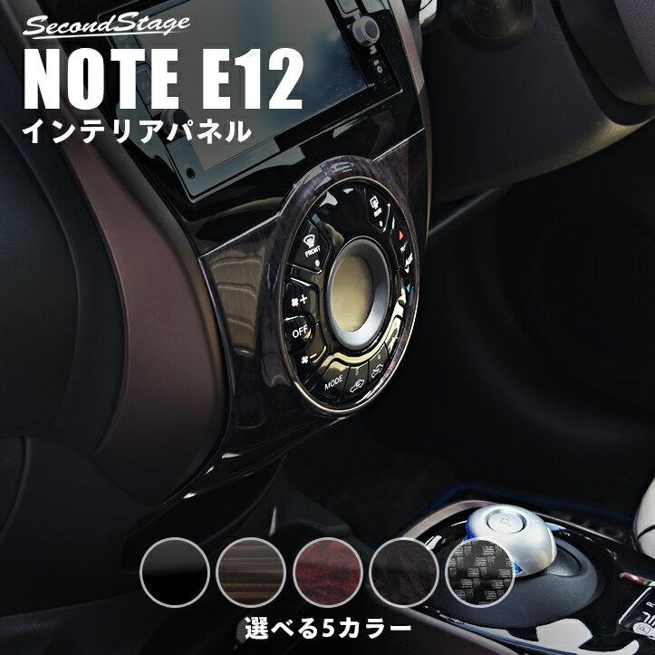 【5/19〜5/20まで10%OFFクーポンが使える】 セカンドステージ エアコンパネル オートエアコン専用 日産 ノート E12 e-POWER(eパワー) 全4色