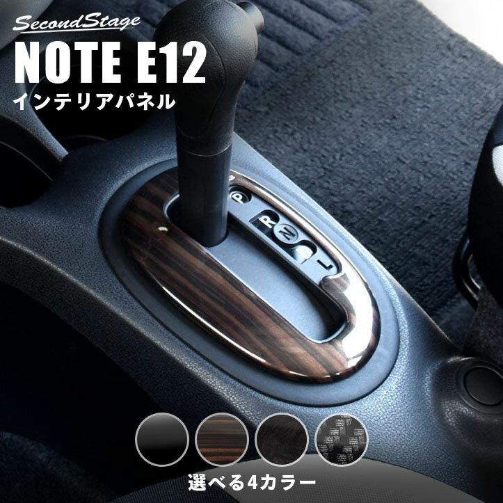 【5/19〜5/20まで10%OFFクーポンが使える】 セカンドステージ ATベゼルパネル 日産 ノート E12 ラティオ N17 全4色