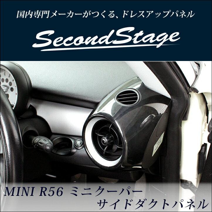 【アウトレット】【訳あり】M024 セカンドステージ サイドダクトパネル BMW MINI ミニ R55クラブマン R56クーパー/クーパーS