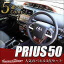 セカンドステージ 人気のインテリアパネル3点セット トヨタ プリウス 50系 全5色
