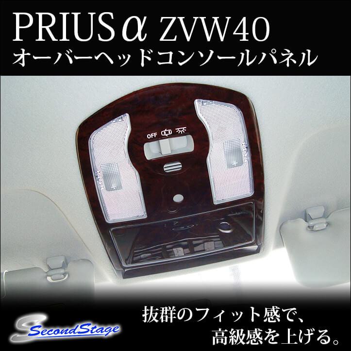 セカンドステージ オーバーヘッドコンソールパネル 標準車用 トヨタ プリウスα ZVW40/41 前期 後期 全3色