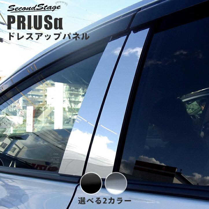 【期間限定5%OFF】 セカンドステージ ピラーガーニッシュ バイザー装着車専用 トヨタ プリウスα 前期 後期 ZVW40/41 全2色