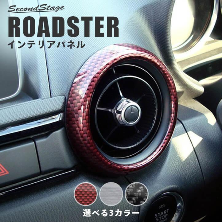 セカンドステージ ダクトパネル マツダ ロードスター ND系 全3色