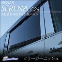 セカンドステージ ピラーガーニッシュ バイザー装着車用 日産 セレナ C26 前期 後期 全2色