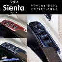 【1,000円OFFクーポン配布中】 セカンドステージ PWSW(ドアスイッチ)パネル トヨタ シエンタ 170系 全3色
