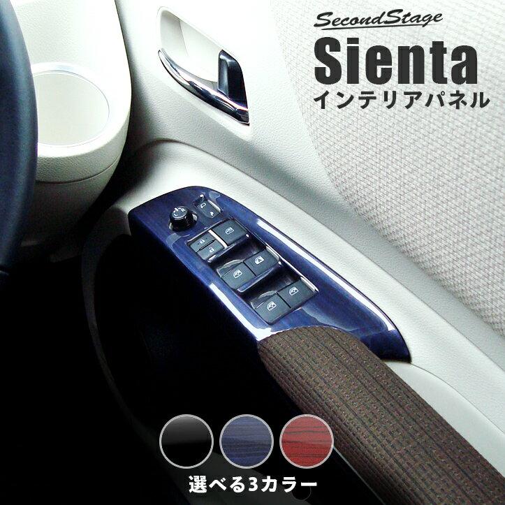 セカンドステージ PWSW(ドアスイッチ)パネル トヨタ シエンタ 170系 全3色 アクセサリー内装パーツ