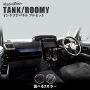 セカンドステージ 内装パネルフルセット トヨタ タンク ルーミー 全4色 カスタム アクセサリー パーツ
