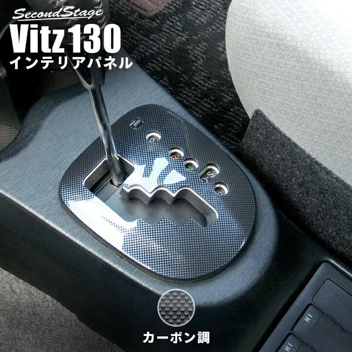 セカンドステージ ATベゼルパネル トヨタ ヴィッツ 130系 後期 カーボン調