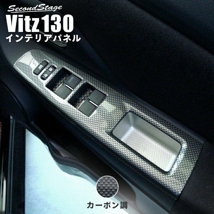 セカンドステージ PWSW(ドアスイッチ)パネル トヨタ ヴィッツ 130系 後期 カーボン調