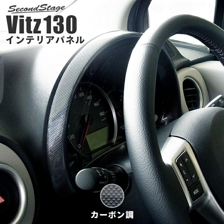 【5/20(日)限定ポイント20倍】 セカンドステージ メーターパネル トヨタ ヴィッツ 130系 後期 カーボン調