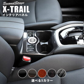 【3/30(月)まで5%OFF&10%OFFクーポン配布中】 エクストレイル T32 日産 2WD 4WD カップホルダー(ドリンクホルダー)パネル 全5色 セカンドステージ カスタム パーツ アクセサリー ドレスアップ インテリア