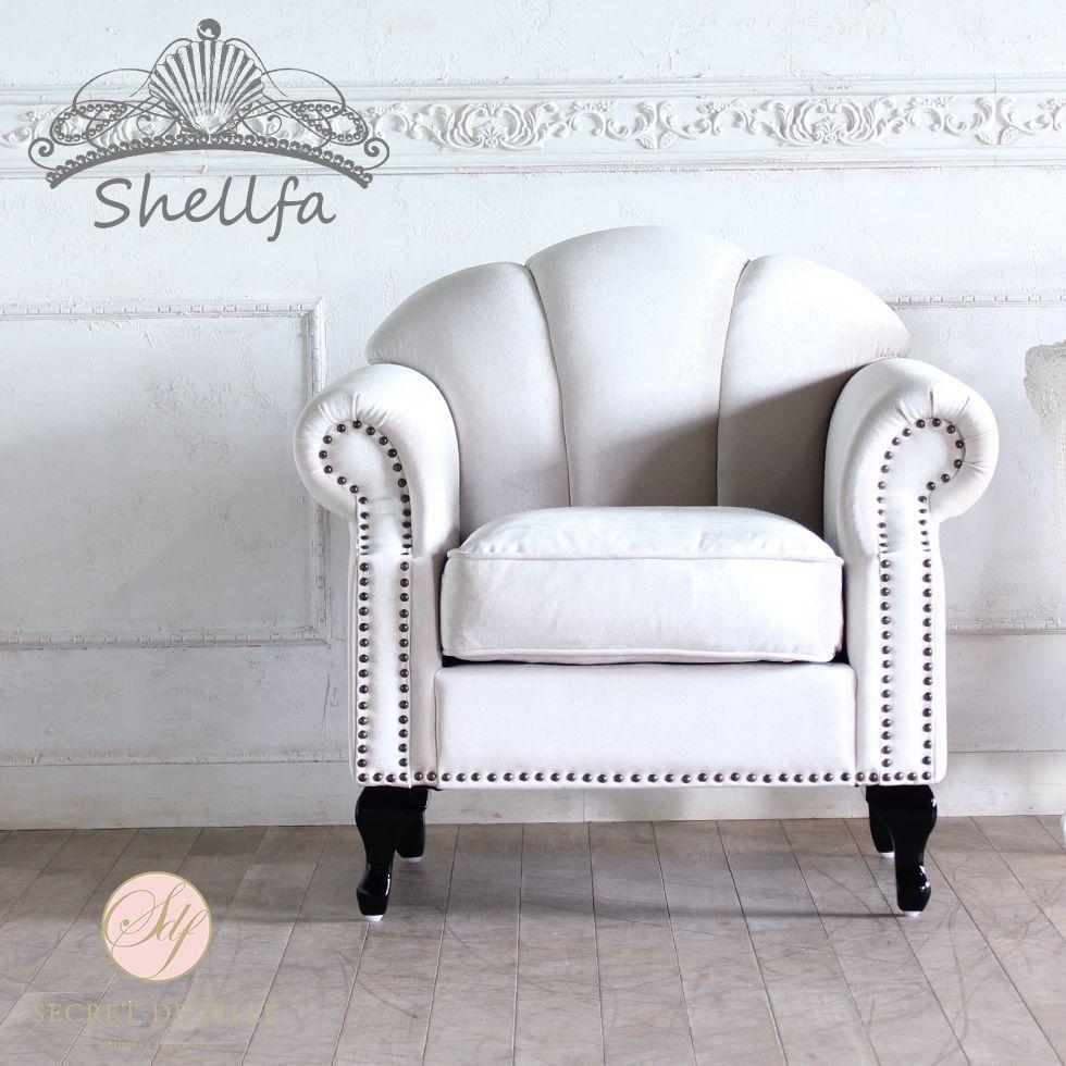 ソファ 1人掛け パーソナルソファ アンティーク アールデコ カントリー シェル シャビー チェア フレンチ モダン ロココ 姫系 椅子 白家具 美容室|いす おしゃれ かわいい ソファー ロココ調 椅子 ミッドセンチュリー 姫家具 ロマンチック 姫 ホワイト 白 プリンセス