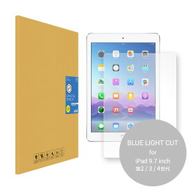 iPad 4 / iPad 3 / iPad 2 9.7インチ 強化ガラスフィルム ブルーライトカット 92% カット 気泡防止 気泡ゼロ キズ防止 硬度9H 薄型 液晶保護フィルム 飛散防止 ラウンドエッジ アイパッド タブレット 目に優しい