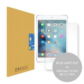 iPad Mini3 / iPad mini2 / iPad mini 7.9インチ 強化ガラスフィルム ブルーライトカット 92% カット 気泡防止 キズ防止 硬度9H 薄型 液晶保護フィルム 飛散防止 ラウンドエッジ アイパッド タブレット 目に優しい アイパッドミニ3 アイパッドミニ2 アイパッドミニ