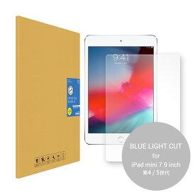 新型 iPad mini5 2019 / iPad mini4 第5世代 / 第4世代 7.9インチ 強化ガラスフィルム ブルーライトカット 92% カット 気泡防止 キズ防止 硬度9H 薄型 液晶保護フィルム 飛散防止 ラウンドエッジ アイパッド タブレット