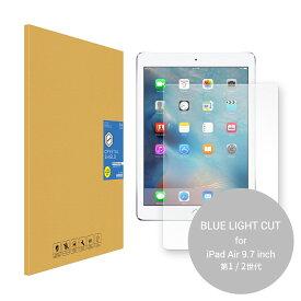 iPad Air2 / iPAd Air 9.7インチ 強化ガラスフィルム ブルーライトカット 92% カット 気泡防止 気泡ゼロ キズ防止 硬度9H 薄型 液晶保護フィルム 飛散防止 ラウンドエッジ アイパッド タブレット 目に優しい