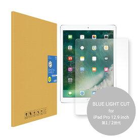 iPad Pro 12.9インチ ブルーライト 強化ガラスフィルム 92% カット 気泡防止 気泡ゼロ キズ防止 硬度9H 薄型 液晶保護フィルム 飛散防止 ラウンドエッジ アイパッド タブレット 目に優しい