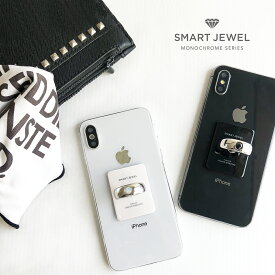 SMART JEWEL Monochrome series スマートジュエル スマホリング iPhoneX iPhoneXS iPhone8 iPhone7 iPhone6s iPhoneX Xperia GalaxyiPhone XR おしゃれ かわいい 誕生石 落下防止 エンゲージリング 父の日