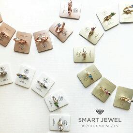 SMART JEWEL スマートジュエル スマホリング かわいい 可愛いおしゃれ 落下防止 指輪 薄型 スマートフォンリング リングフォルダー ブランド 人気 スマートフォンタブレット 誕生石 キラキラ エンゲージリング 送料無料
