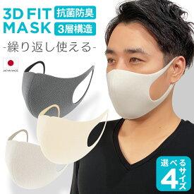 [在庫あり] 洗えるマスク 日本製 3枚入り 個包装 抗菌 小さめ 子供用 ふつう 大きめ 大人用 ポリウレタン 立体構造 繰り返し使える 個別包装 国内配送 ホコリ 花粉 対策 男女兼用