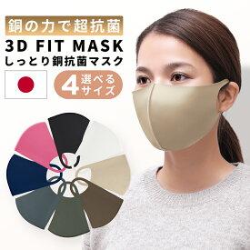 マスク 洗える 日本製 送料無料 銅抗菌 カラー 小さめ 子供 個包装 おしゃれ 耳が痛くなりにくい カケン カラーマスク 洗えるマスク ウレタンマスク 血色マスク 大きめ メンズ 子供 レディース ウレタンマスク 小顔