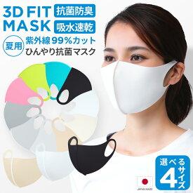 マスク 日本製 冷感 夏用 洗える 小さめ 在庫あり スポーツ 冷感マスク 洗えるマスク 接触冷感 子供 大きめ 涼しい ひんやり 抗菌 おしゃれ かわいい メンズ レディース キッズ 男性 女性 花粉 飛沫防止 防塵 UVカット