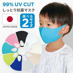 マスク 子供 洗える 日本製 送料無料 こども 子ども 子供用 冷感 冷感マスク 夏 夏用 ひんやり 子供用マスク 夏用マスク 血色マスク カラーマスク UVカット 小さめ スポーツマスク ウレタンマ