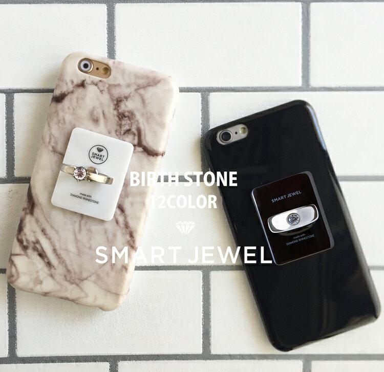[ SMART JEWEL ] スマートジュエル スマホリング 正規品 おしゃれ かわいい バンカーリング ホールドリング 誕生石 落下防止 送料無料 エンゲージリング iPhone8 iPhone7 iPhone6s iPhoneX Xperia Galaxy