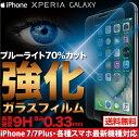 iPhone7 iPhone7 Plus iPhone6s iPhone6 iPhone6s Plusガラスフィルム ブルーライトカット ブルーライト フィルム...
