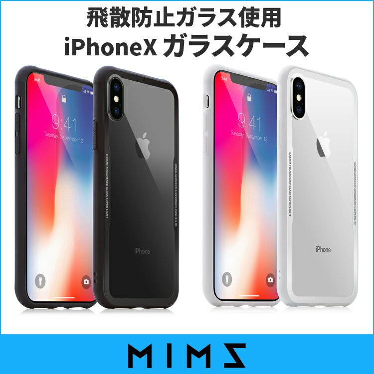 【MIMS】 iPhone X ケース ホワイト [ 背面 ガラス ] [ TPU ケース ] [ 落下 耐衝撃 吸収 ] [ Qi 充電 対応 ] [ 全面保護 ストラップホール付き ] アイフォンX カバー iPhoneXケース iPhoneX ケース iPhone10ケース iPhone10 ケース