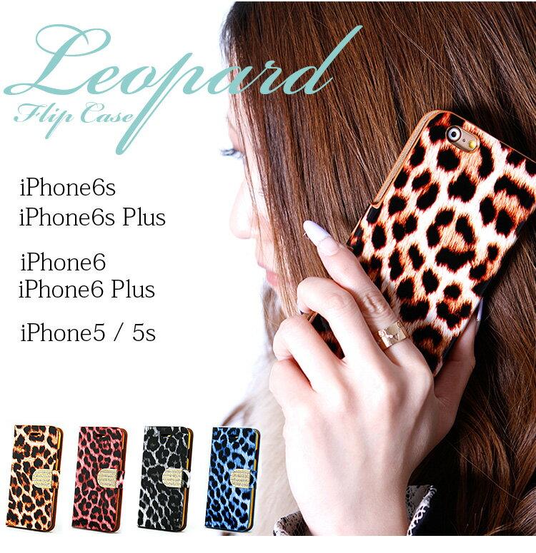 iPhone6s iPhone6sPlus iPhone6 iPhone6 Plus アイフォン カバー レオパード 豹柄 手帳型 ケース フリップケース カード収納 エナメル ダイアリーケース スマホケース ラインストーン クリスタル キラキラ スワロ