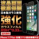 iPhone 8 iPhone 8 Plus iPhone7 iPhone SE ガラスフィルム iPhone6s iPhone6sPlus ガラスフィルム 強...