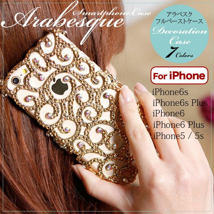 メール便 送料無料 iPhone6s iPhone6sPlus iPhone6 iPhine6Plus ケース スマホケース スマホカバー ラインストーン ビジュー デコレーション デコ DECO カバーケース アラベスク キラキラ メタリック