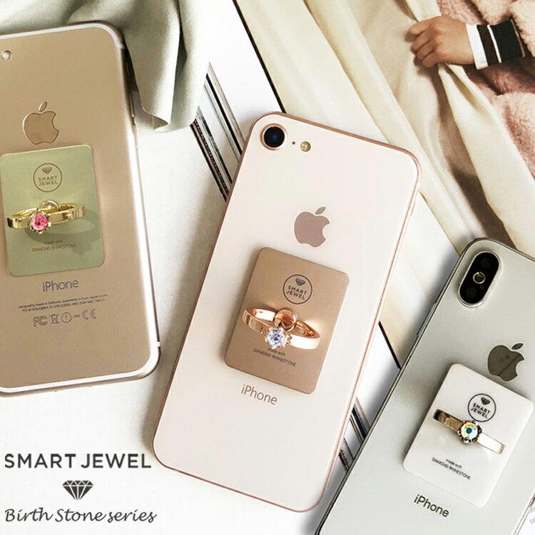 SMART JEWEL スマートジュエル スマホリング iPhoneX iPhoneXS iPhone8 iPhone7 iPhone6s iPhoneX Xperia GalaxyiPhone XR おしゃれ かわいい 誕生石 落下防止 エンゲージリング