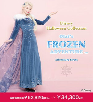 【Adventure Dress(Olaf's Frozen Adventure Elsa ver)】☆送料無料☆【1/25 18:00〜マークダウン】【シークレットハニー】【ディズニーコレクション】【仮装】【ドレス】【ハロウィン】【アナと雪の女王】【エルサ】