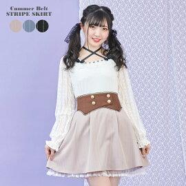 【カマーベルトストライプスカート】♡2021ssCollection♡【2/1218:00〜販売スタート】【入荷済】