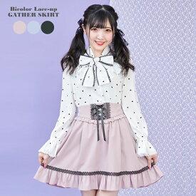 【バイカラーレースアップギャザースカート】♡2021ss Collection♡【1/19 18:00〜販売スタート】【入荷済】