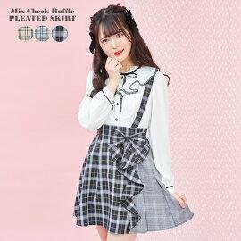 【MIXチェックラッフルプリーツミニスカート】♡2021ssCollection♡【1/2818:00〜販売スタート】【入荷済】