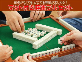 麻雀マットも牌も付いている持ち運びに便利なセット。マット付き麻雀フルセットは送料無料です。